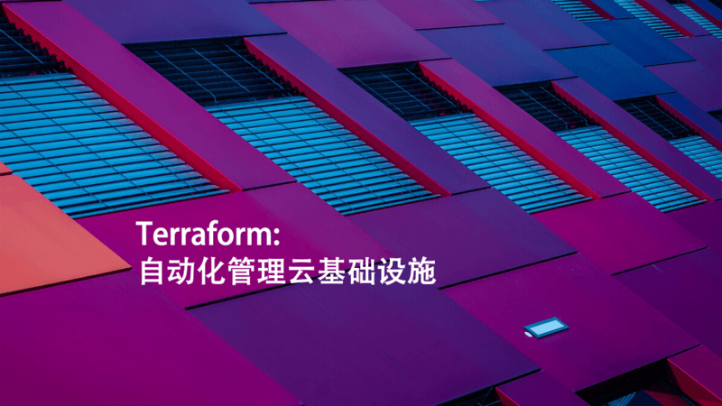 Terraform:自动化管理云基础设施