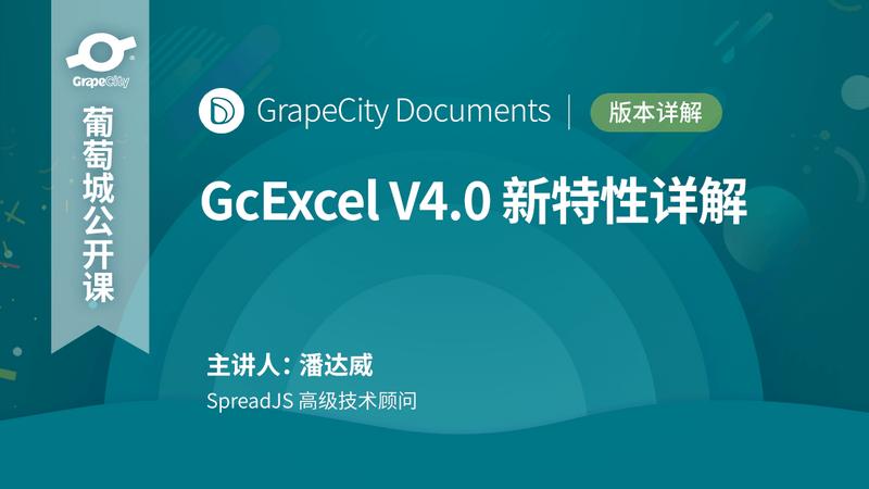 服务端表格组件 GcExcel V4.0 新特性详解