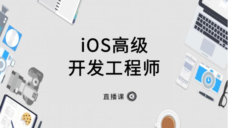 iOS高级开发直播系列