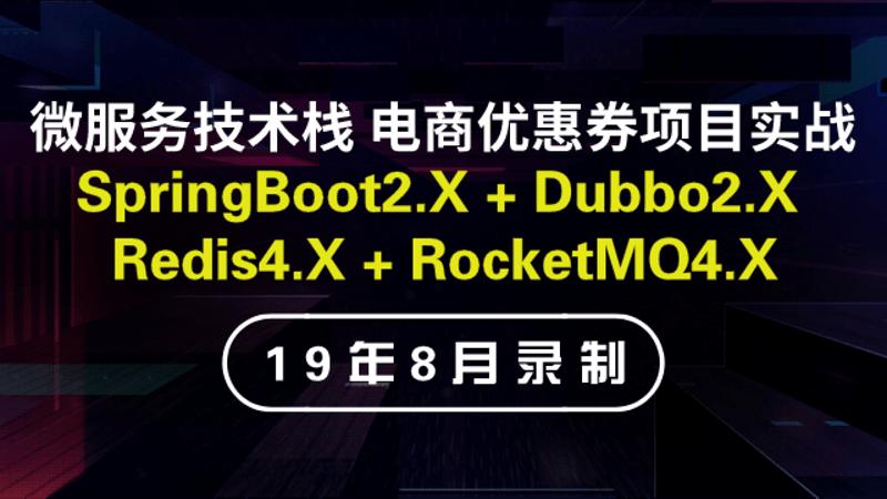 19新版SpringBoot2微服务Dubbo优惠券项目实战全套视频教程