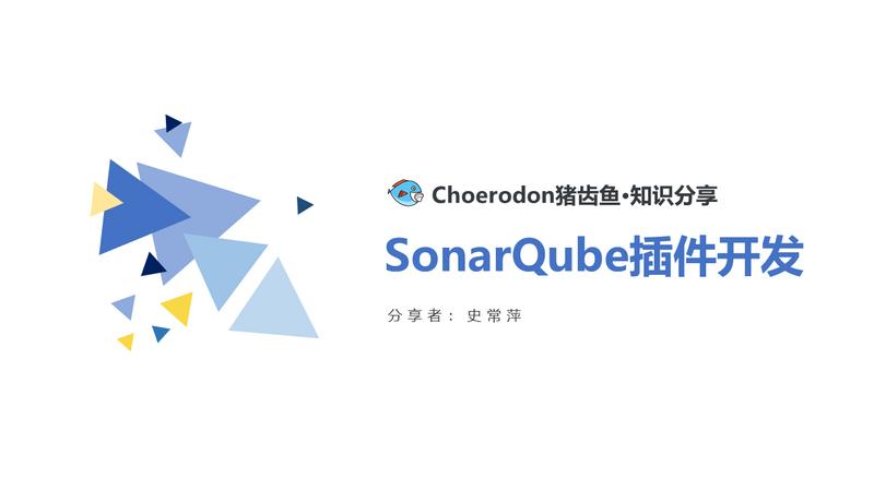 SonarQube插件开发