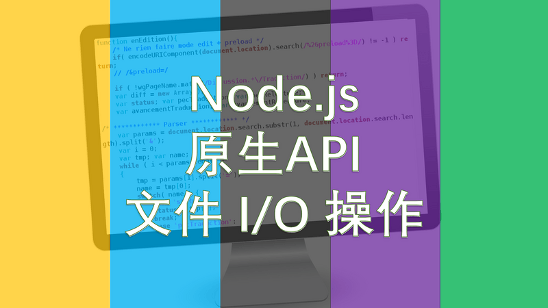 Node.js 应用开发系列(07):文件 I/O 操作入门