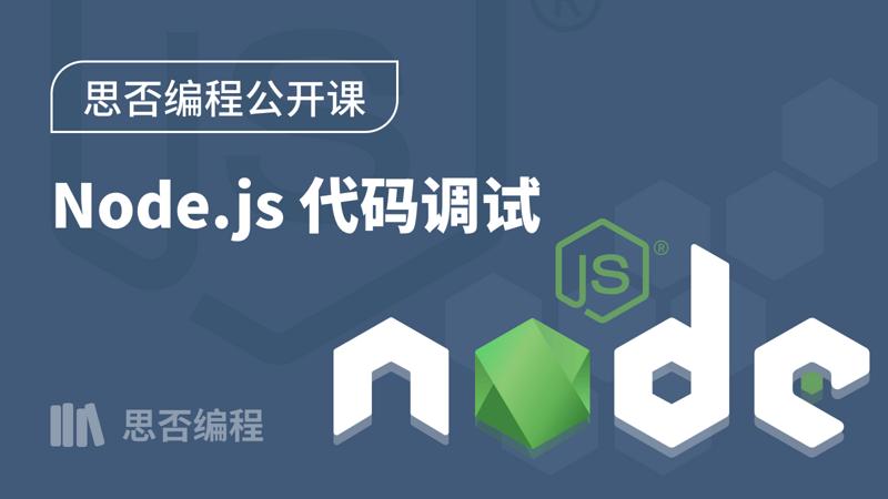 【思否编程公开课】 Node.js 代码调试