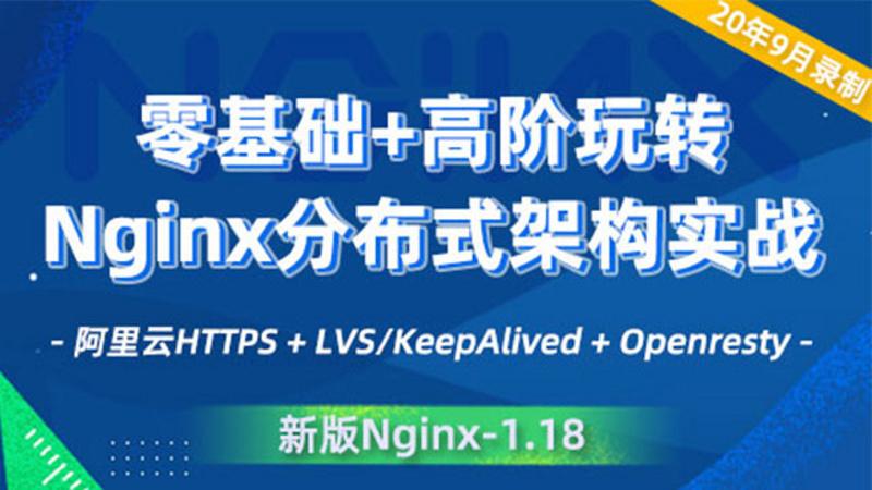 Nginx分布式架构实战教程【2020年9月录制】