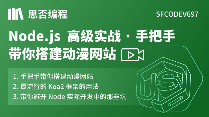 Node.js 高级实战 · 手把手带你搭建动漫网站