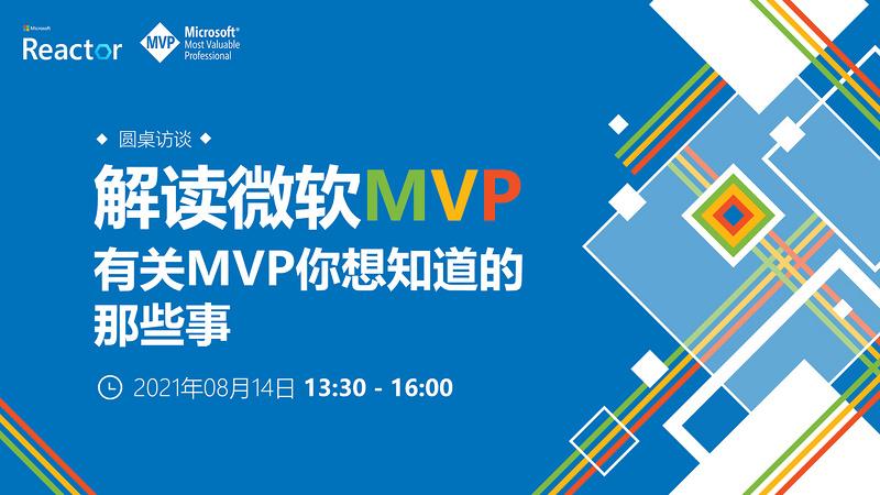 解读微软MVP | 有关MVP你想知道的那些事