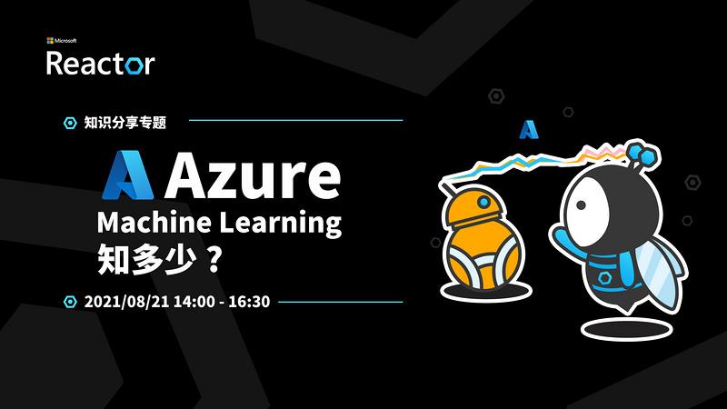 Azure Machine Learning 知多少?