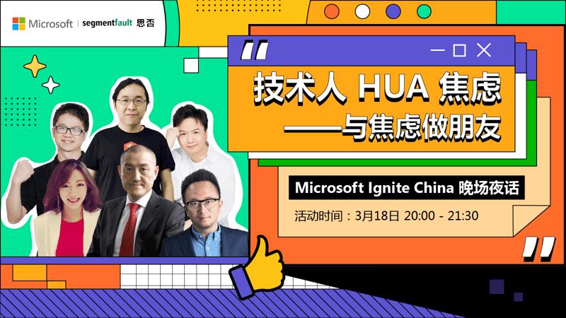 Microsoft Ignite China 晚场夜话 -- 技术人话焦虑