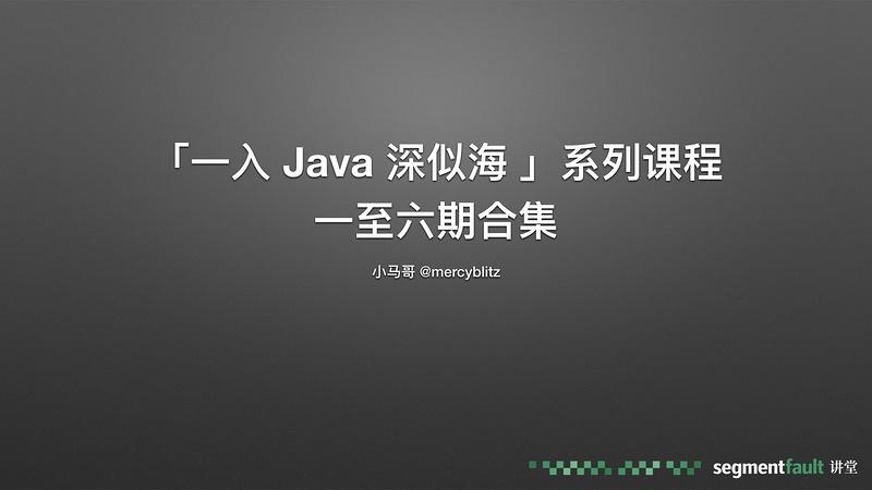 「一入 Java 深似海 」系列 一至六期合集