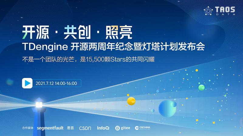开源·共创·照亮|TDengine开源两周年纪念暨灯塔计划发布会