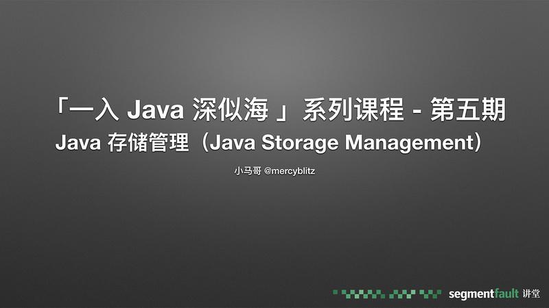 「一入 Java 深似海 」系列 第五期 Java 存储管理
