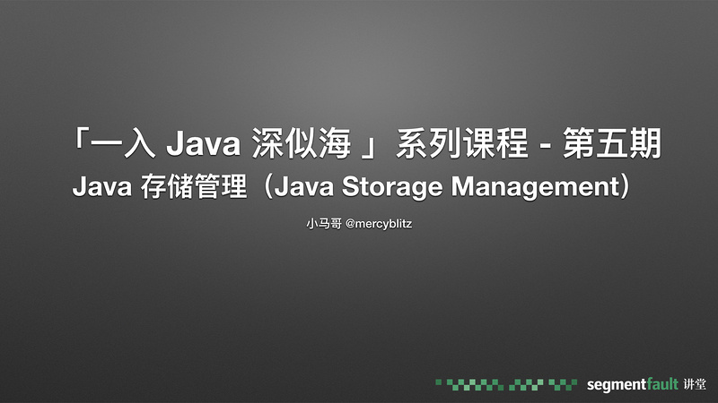 「一入 Java 深似海 」系列 第八期 Java I/O 编程