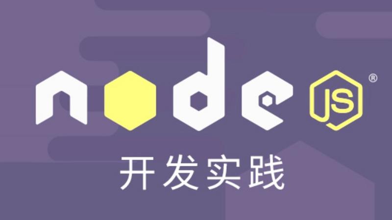 Node.js 开发实践
