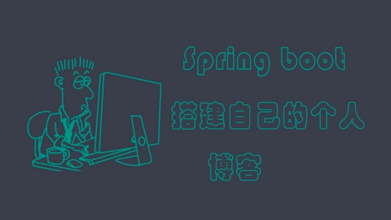 SpringBoot 搭建自己的個人博客