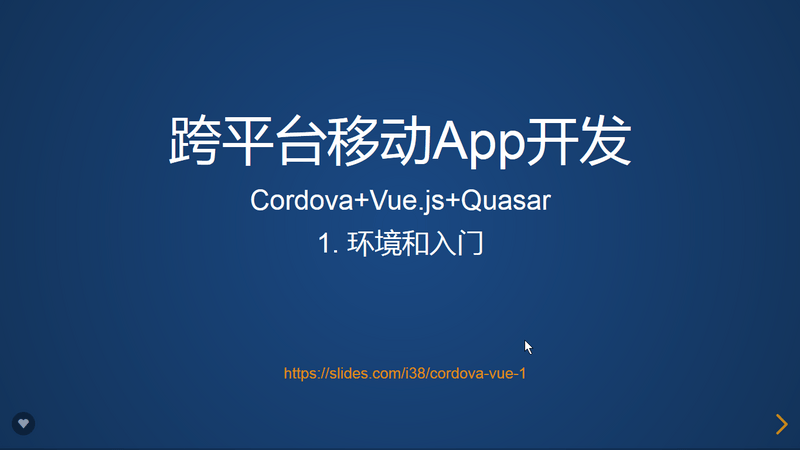 跨平台移动App开发实战1 - 环境和入门