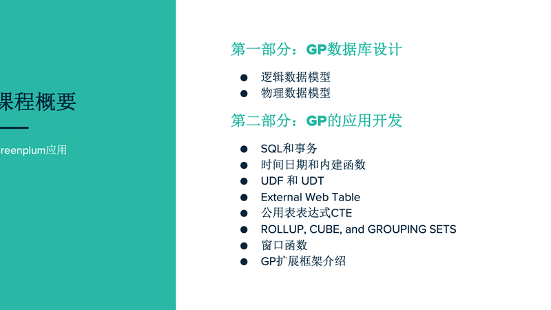 Greenplum 应用开发
