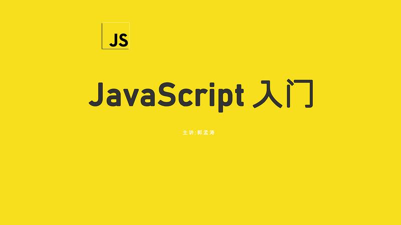 JavaScript快速入门