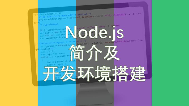 Node.js 应用开发系列(01):Node.js 简介