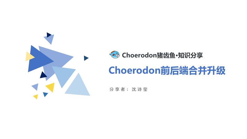Choerodon猪齿鱼前后端合并升级