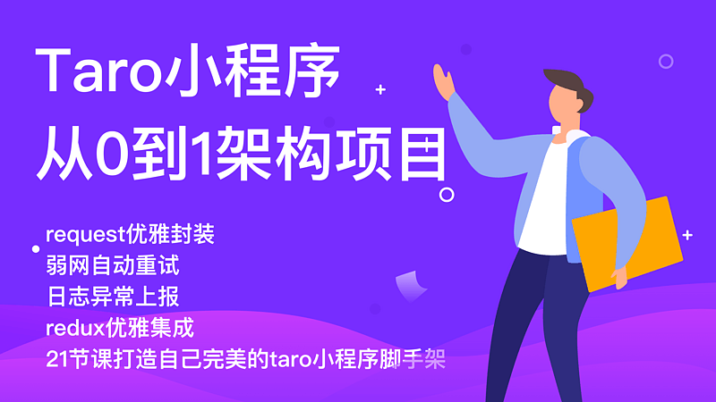 Tarojs教程:Taro小程序从0到1架构项目,打造支撑庞大业务的脚手架。