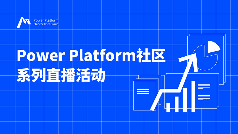 Power Platform 中文社区系列线上直播分享