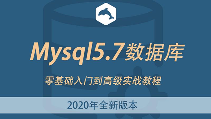 全新mysql教程零基础入门实战mysql视频DBA数据库教程SQL教程