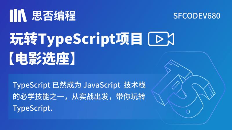 玩转TypeScript项目之电影选座