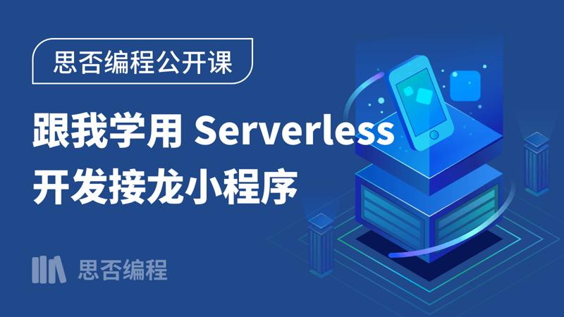 【思否编程公开课】跟我学用 Serverless 开发接龙小程序