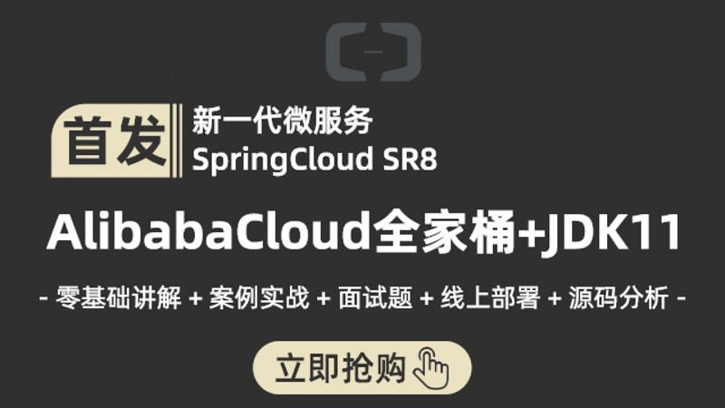 【全网首发】新一代微服务全家桶 AlibabaCloud+JDK11实战课
