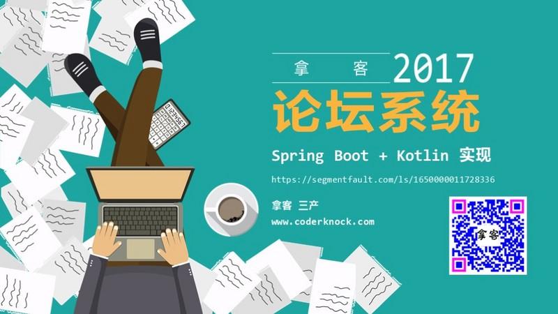 Spring Boot + Redis 实现 论坛系统