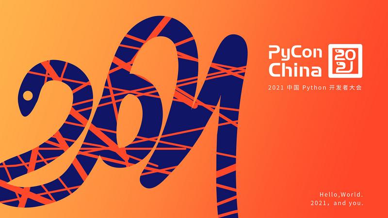 PyCon China 2021 中国 Python 开发者大会