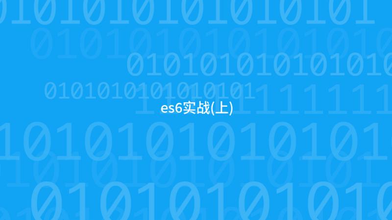 es6实战(上)