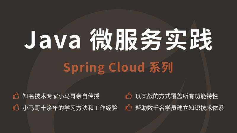 Java 微服务实践 - Spring Cloud 系列