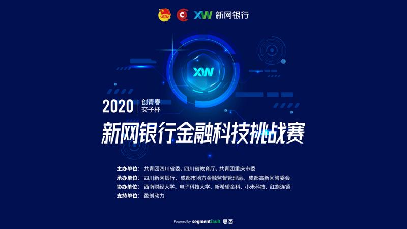 """2020""""创青春·交子杯""""新网银行金融科技挑战赛系列讲座"""