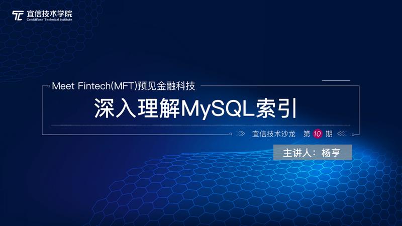 深入理解MySQL索引-宜信技术沙龙第10期