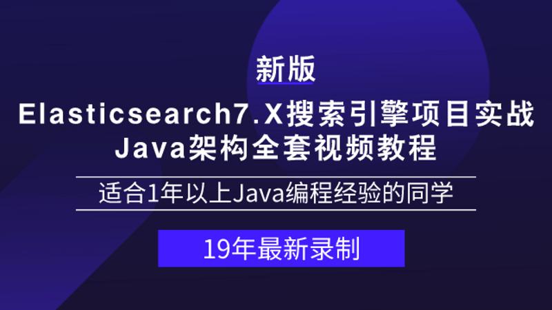 19年全新录制Elasticsearch7.X搜索引擎项目实战es教程整合