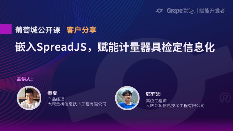 嵌入SpreadJS,赋能计量器具检定信息化