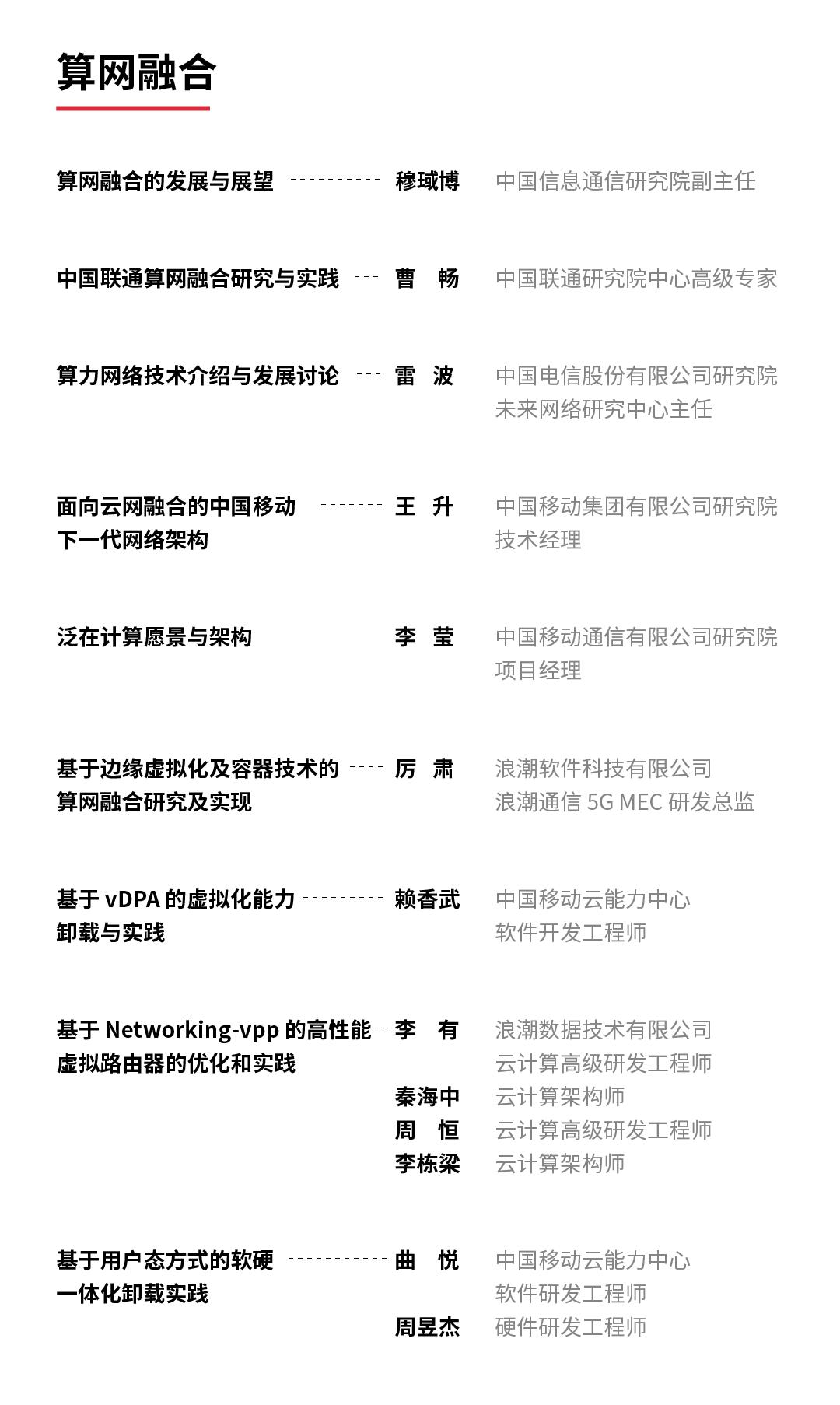 议程-算网融合-01.png