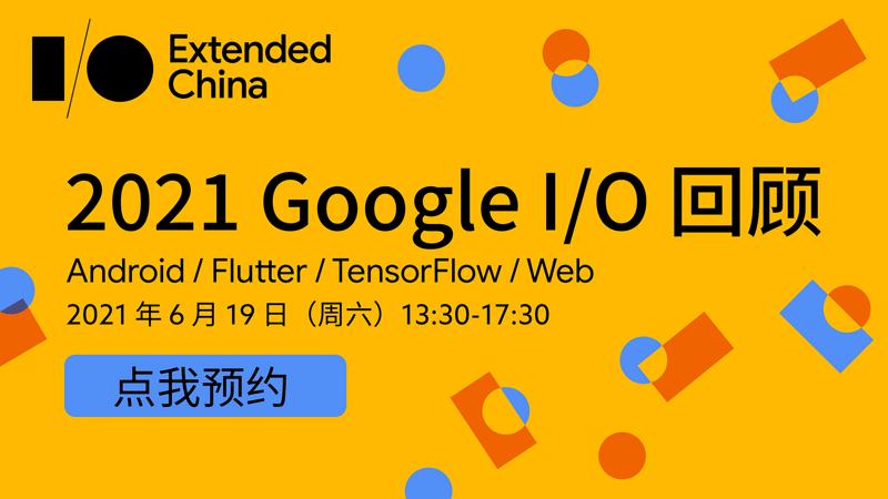 2021 Google I/O Extended 回顾活动