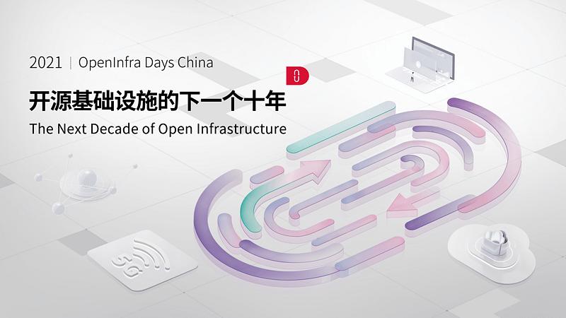 OpenInfra Days China 2021 开源基础设施的下一个十年