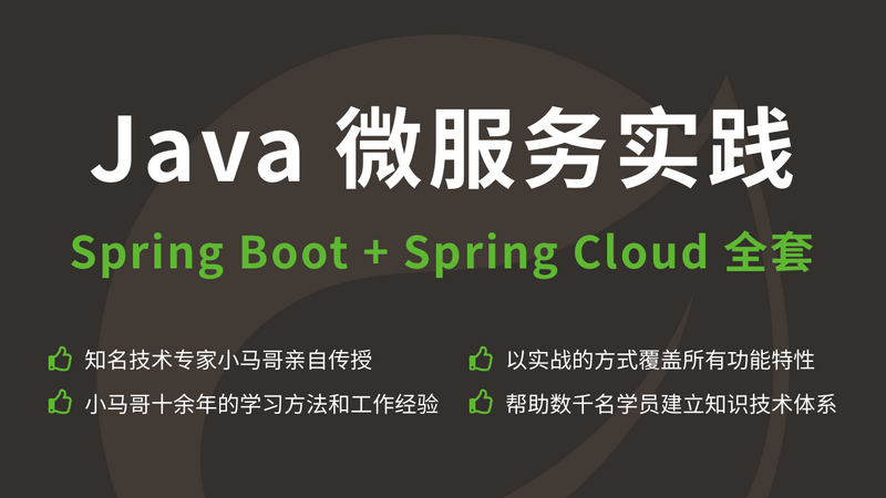 Java 微服务实践 - Spring Boot / Spring Cloud