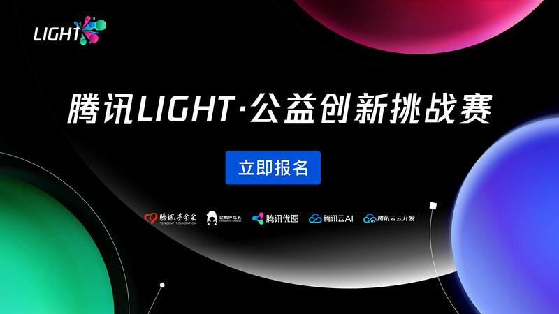 腾讯Light·公益创新挑战赛决赛