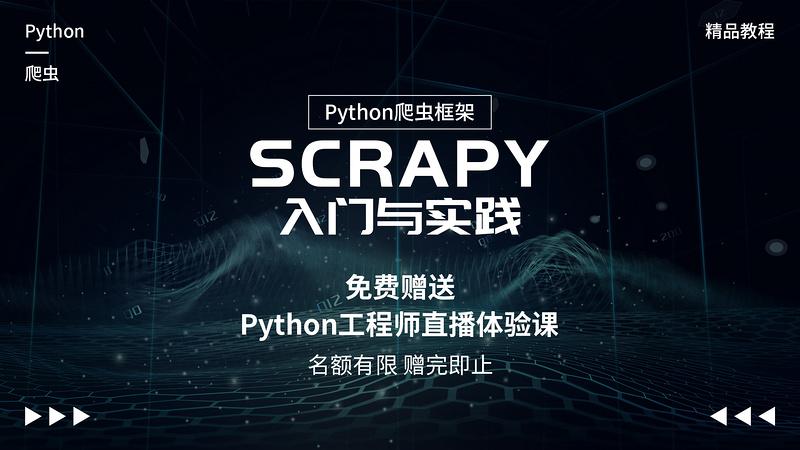 Python爬虫框架之Scrapy入门与实践