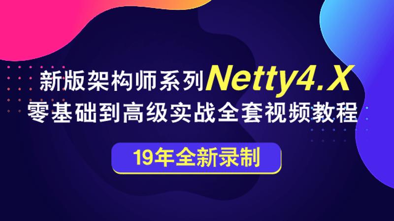 19年正版Netty教程并发编程Nio架构视频netty视频教程java