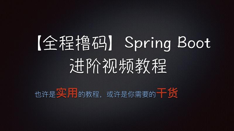 【全程撸码】Spring Boot 1.5 进阶(全)