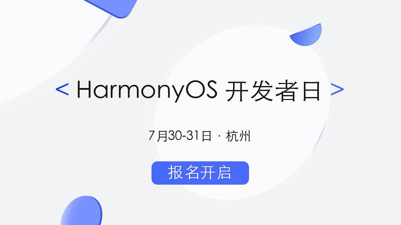 HDD | HarmonyOS 开发者日 杭州站