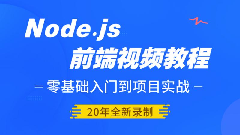 20年Node.js教程零基础入门到项目实战前端视频教程