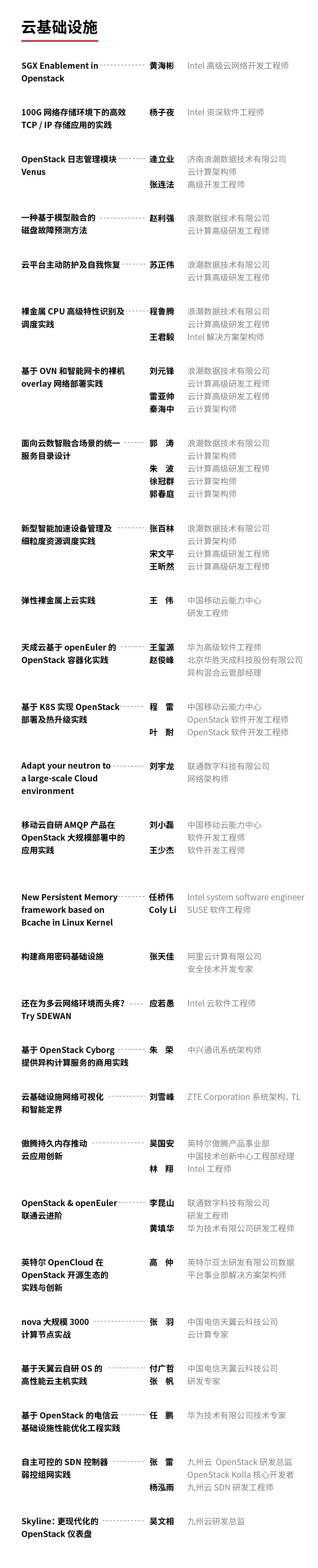 议程-云基础设施-01.png