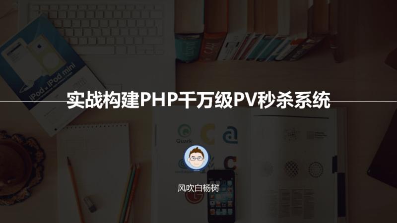 手把手带你搭建PHP千万级PV秒杀系统(解密双11套路)
