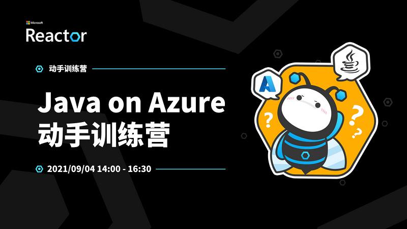 Java on Azure 动手训练营